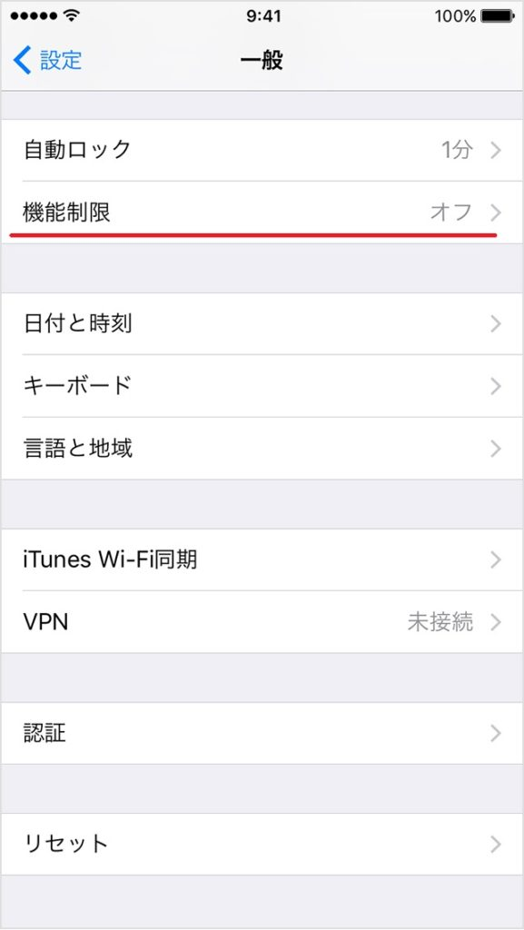iphone6-ios9-general-restrictions