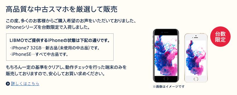 格安SIM 中古iPhone